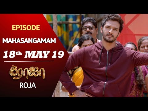 ROJA Serial | Mahasangamam Episode | 18th May 2019 | SunTV Serial | Saregama TVShows
