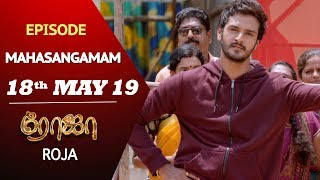 ROJA Serial | Mahasangamam Episode | 18th May 2019 | SunTV Serial | Saregama TVShows