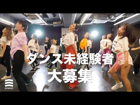 大阪梅田でダンスするならSPROUT DANCE STUDIO