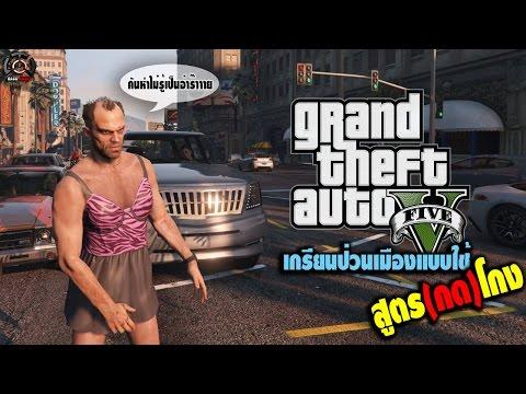 GTA V [PS4] : เกรียนป่วนเมืองแบบใช้สูตร(กด)โกง