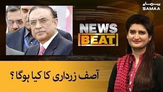 Asif Zardari ka Kia Hoga? | News Beat | SAMAA TV