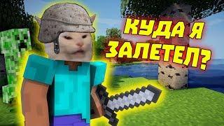 Лютые приколы в играх | WDF 175 | МАЙНПАБГ!