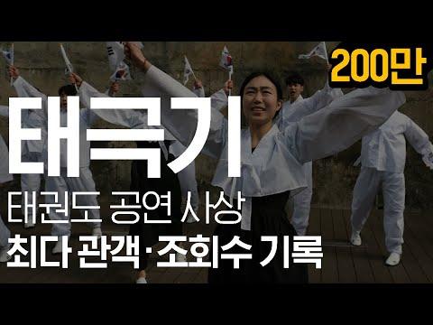 대한민국 사람들은 꼭 봐야할 감동의 삼일절 태권도공연 Korea Independent Movement Day(March 1) Taekwondo performance