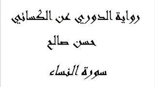 4 - سورة النساء كاملة برواية الدوري عن الكسائي [ المصاحف التعليمية ] للشيخ حسن صالح   hassan saleh