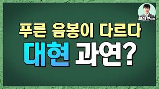 """[박정호] 푸른 음봉이 다르다, """"대현&quo…"""