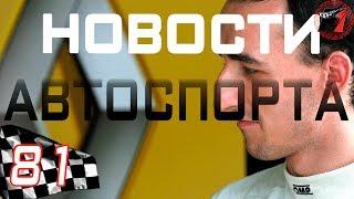 PRO Новости  81 | Формула 1 и мировой автоспорт за прошедшую неделю
