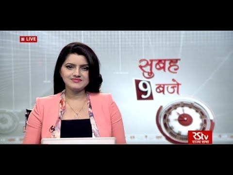 Hindi News Bulletin   हिंदी समाचार बुलेटिन – Aug 06, 2017 (9 am)