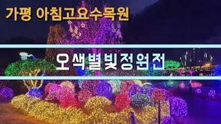 아침고요수목원 오색별빛정원전/가평여행/모닝뷰펜션