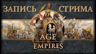Age of Empires: Definitive Edition, возвращаем 1997-й (запись от 23.02.2018)