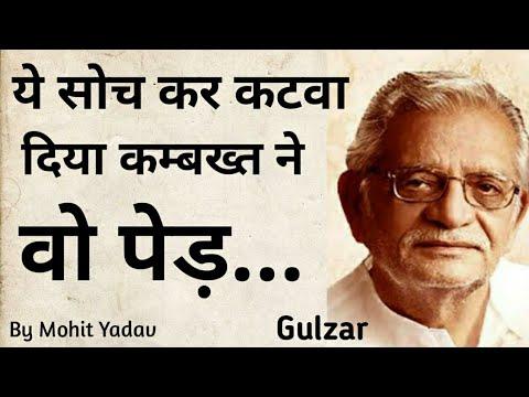 Gulzar Shayari || Gulzar Shayri In Hindi || Gulzar Poetry ( Hindi Shayari )