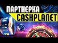 Гэмблинг партнерка CashPlanet. Как заработать на казино
