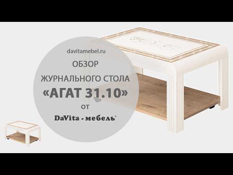 Обзор журнального стола «Агат 31.10» от «DaVita-мебель»