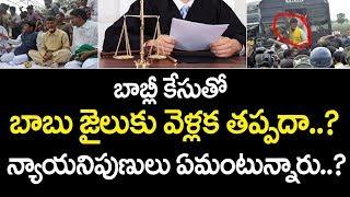 బాబ్లీ కేసుతో బాబు జైలుకు వెళ్లక తప్పదా..? Non Bailable Warrant to AP CM Chandrababu Naidu | S Cube