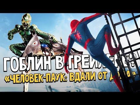 «Человек-паук: Вдали от дома» - Гоблин? Или намёк на Фантастическую Четвёрку? Что скрывает Marvel?