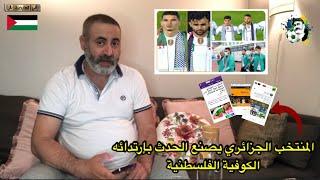 المتخب للجزائري يصنع الحدث بإرتدائه الكوفية الفلسطنية 🇩🇿 🇵🇸