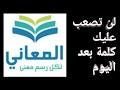 افضل قاموس عربي عربي للاندرويد