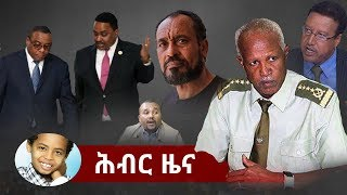 Hiber Radio Daily Ethiopian News February 19, 2018
