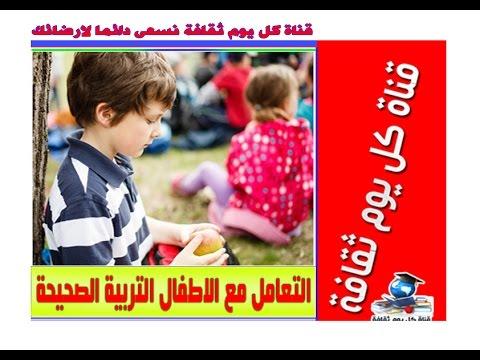 التعامل مع الاطفال التربية الصحيحة نصائح للحث على التربية والتعليم تربية الاطفال