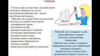 Методика использования рабочих листов на уроках истории