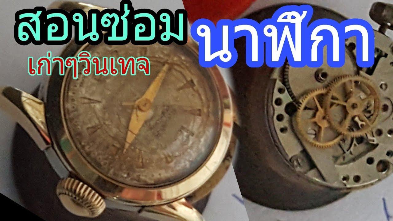 EP-105.สอนซ่อมนาฬิกาของผู้หญิงไขลาน วินเทจ(โบราณๆ) nitella1170