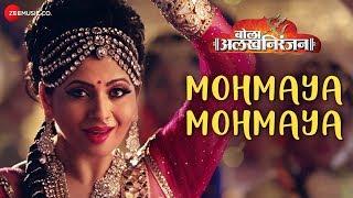 mohmaya-mohmaya-bola-alakh-niranjan-amol-kolhe-siya-patil-dr-neha-rajpal-ghanashyam-yede