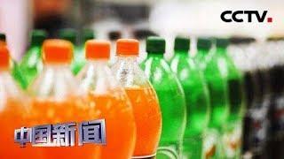 [中国新闻] 泰国将对含糖饮料加倍征税 | CCTV中文国际