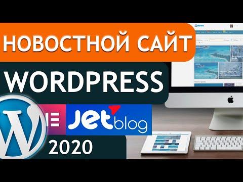 Создание автонаполняемого сайта wordpress