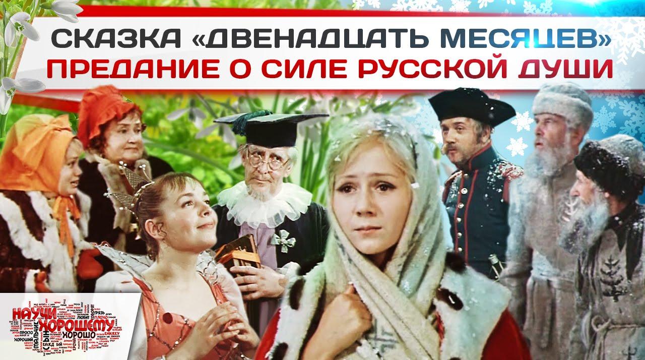 Картинки по запросу Сказка Двенадцать месяцев - Предание о силе русской души