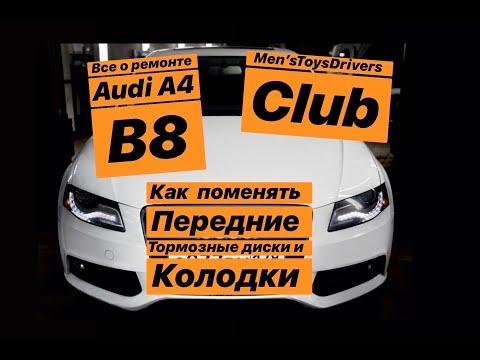 Как поменять передние тормозные колодки и диски на Audi A4 B8 2.0