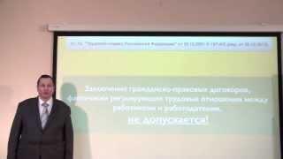 Обучение Охране труда. Анонс семинара 29 января 2014г.