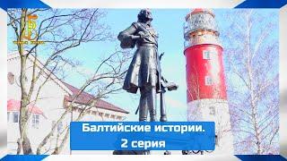 ЧЕРНЫЕ БЕРЕТЫ - Балтийские истории часть 2