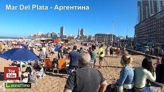 Лето в городе Мар Дель Плата Аргентина Пляжи магазины рестораны рыбаки leonid timo