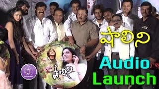 shalimi movie audio launch event   amogh archana siraj   shalini telugu movie