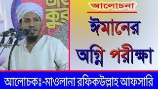 নোয়াখালী হুজুরের ফাটাফাটি হাসির নতুন :: Bangla Waz Mahfil 2018 By Mawlana Rafiq Ullah Afsari