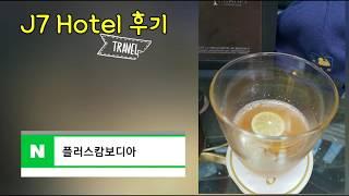 J7 HOTEL 씨엠립 5성 호텔 리뷰 캄보디아 자유여…