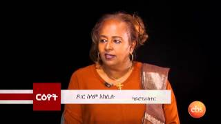 Interview  With  Dr. Selam Aklilu Part 02-Riyot Season 02 Episode 03 | Talk Show