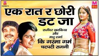 एक रात र छोरी डट जा   सुपरहिट चटपटी रागनी #Rajender_Kharakiya और  #Madhu_Sharma   Hit Ragni 2021