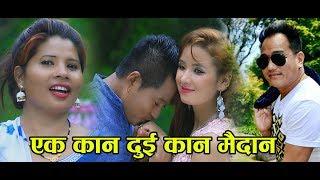 New Nepali Lok Dohori || Ek Kaan Dui Kaan Maidan by Ramji Khand & Sabina Fuchchi