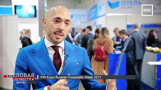 видео Итоги PIR Expo 2017