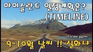 아이슬란드 여행! 일정계획은? 타임라인으로 알아본 일정과 고프로로 촬영된 9~10월 도로풍경 및 날씨