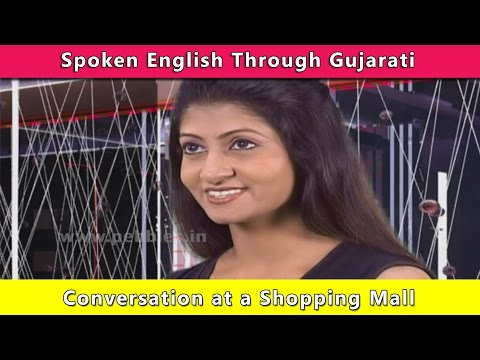 English Conversation At Shopping Mall | Spoken English Through Gujarati | Learn English In Gujarati