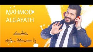 محمود الغياث - بس انته غالي  (فيديو كليب حصري) 2020 Mahmod AlGayath