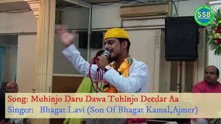 Muhinjo Daru Dawa Tuhinjo Deedar Aa  -  Lavi Bhagat (Son Of Bhagat Kamal,Ajmer