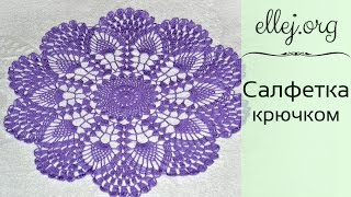 🔹 Сиреневая салфетка крючком • Диаметр 36 см • Crochet Doily