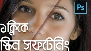 One Click Skin Softening | How to make Photoshop Actions | Bangla Photoshop Tutorial