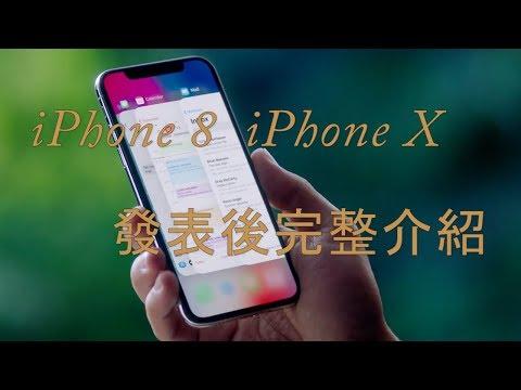 iPhoneX 、iPhone8 發表後完整介紹