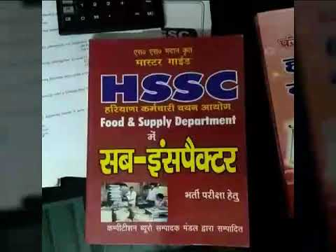 Guidance for HSSC Food and Supply Department  Sub- Inspectors exa