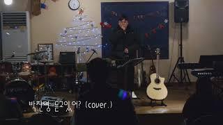 박진영 - 듣고있어 (cover .)