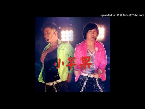 [HQ AUDIO] 筷子兄弟 (Chopstick Brothers) - 小蘋果 (Little Apple)