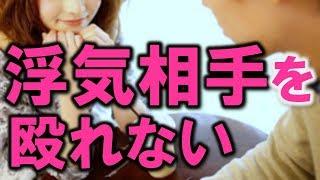 『浮気相手を殴れない』 2ちゃんねる人気スレッド 【妻に愛してると言...